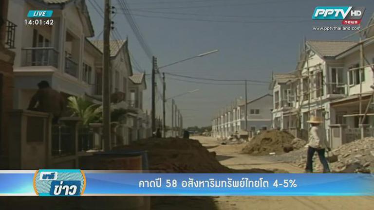 คาดปี58 อสังหาริมทรัพย์ไทยโต 4-5%