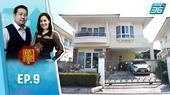 เคหาศาสตร์ EP.9  | บ้านส่งผลให้ธุรกิจรุ่งเรื่อง | PPTV HD 36