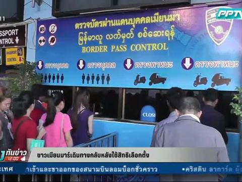 ด่านพรมแดนไทย-เมียนมาร์คึกคัก ชาวเมียนมาร์เดินทางกลับหลังใช้สิทธิเลือกตั้ง