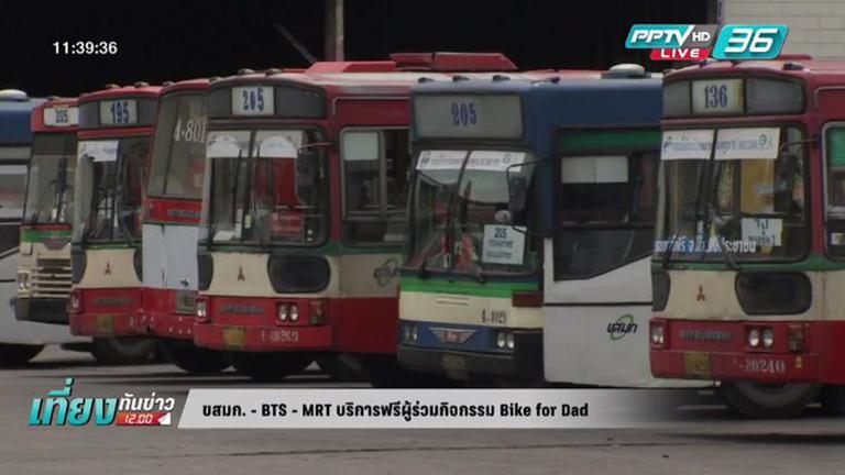 """""""ขสมก.-ทางด่วน-BTS–MRT"""" บริการฟรี-ลดราคา ร่วมกิจกรรม """"Bike for Dad"""""""