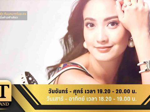 ET Thailand : ET Thailand 20 เมษายน 2561