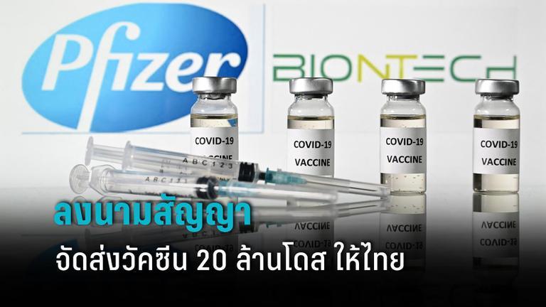 ไฟเซอร์-ไบออนเทค แจ้งลงนามสัญญาซื้อขายไทย ส่งวัคซีน 20 ล้านโดส ไตรมาส 4/64