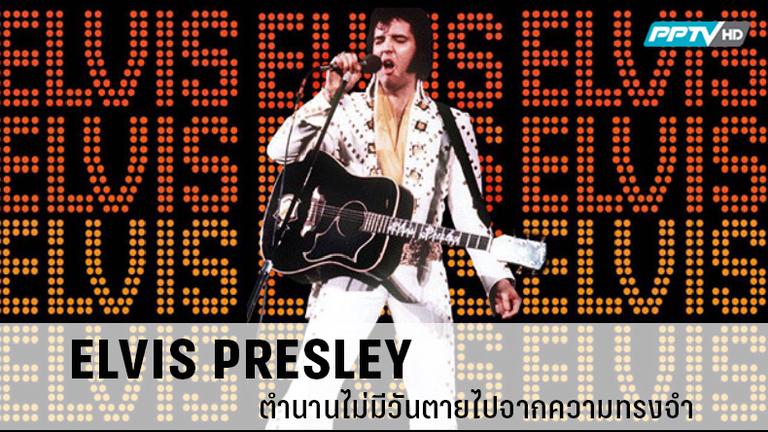 """""""Elvis Presley"""" ตำนานที่ไม่มีวันตายไปจากความทรงจำ"""