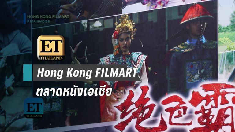 Hong Kong FILMART ตลาดหนังเอเชีย