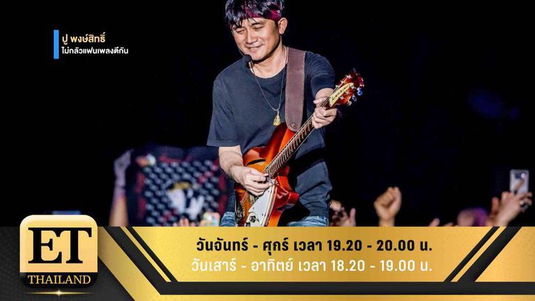 ET Thailand 6 กรกฎาคม 2561