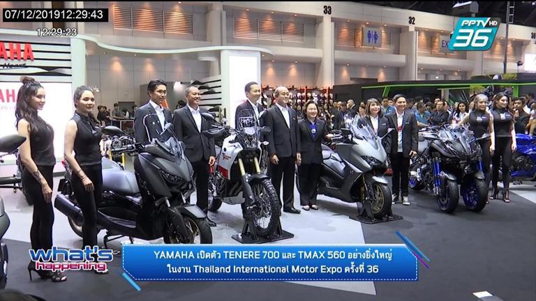 """ยามาฮ่า """"Thailand International Motor Expo 2019"""""""