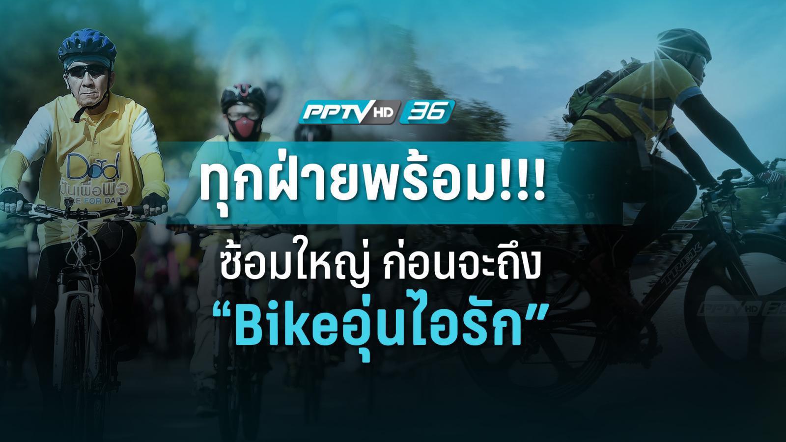 """ทุกฝ่ายพร้อม !!!   ซ้อมใหญ่  ก่อนจะถึง """"Bikeอุ่นไอรัก"""""""