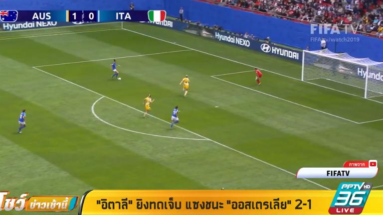"""""""อิตาลี"""" ยิงทดเจ็บ แซงชนะ """"ออสเตรเลีย"""" 2-1"""