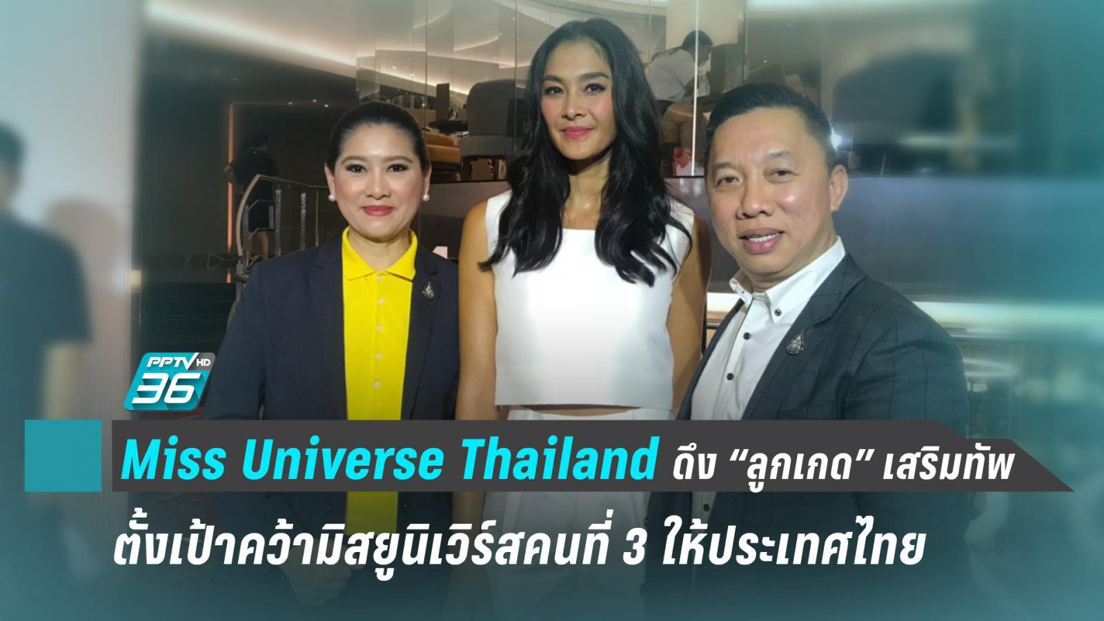 Miss Universe Thailand pulls