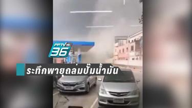 ระทึก !! พายุหมุน พัดถล่มปั้มน้ำมัน ชาวบ้านวิ่งหนีกระเจิง