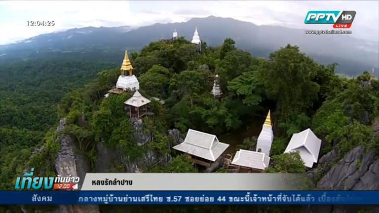 สุขทั่วไทย : สัมผัสความหนาว-วิถีล้านนาที่ จ.ลำปาง  (คลิป)