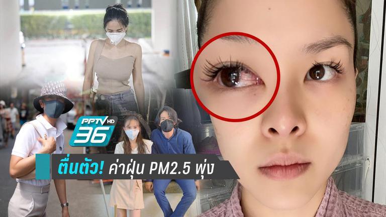 คนบันเทิงตื่นตัวค่าฝุ่น PM2.5 พุ่ง โอดป่วย – กทม.อยู่ยาก