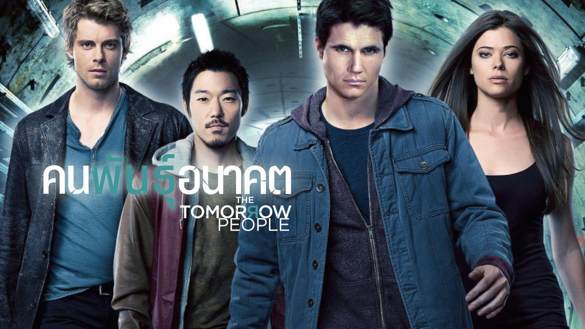 The Tomorrow People คนพันธุ์อนาคต