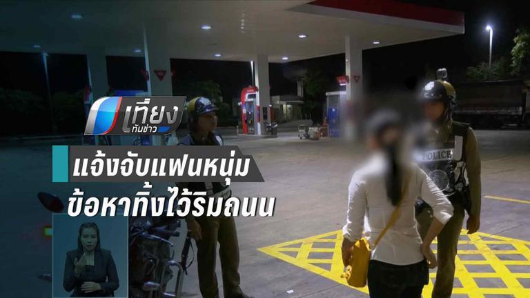 หญิงอายุ 30 ปี แจ้งตำรวจถูกแฟนหนุ่มทิ้งไว้ริมถนน