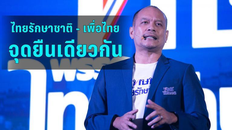 """""""ณัฐวุฒิ"""" ลั่น """"ไทยรักษาชาติ-เพื่อไทย"""" จุดยืนเดียวกัน ขอเอาชนะเผด็จการ"""