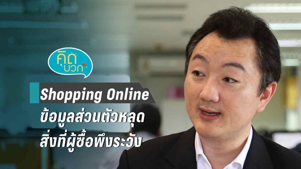 Shopping Online ข้อมูลส่วนตัวหลุด สิ่งที่ผู้ซื้อพึงระวัง