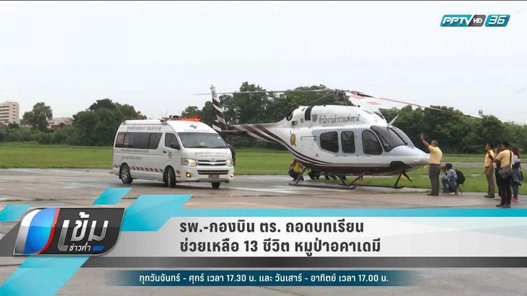 """""""โรงพยาบาล-กองบินตำรวจ""""ถอดบทเรียนช่วยเหลือ 13 ชีวิตหมูป่า"""