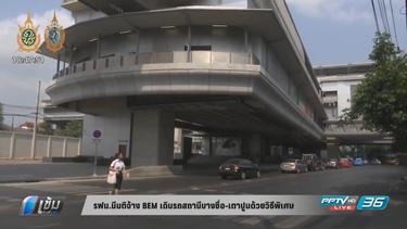 รฟม.มีมติจ้าง BEM เดินรถสถานีบางซื่อ-เตาปูนด้วยวิธีพิเศษ