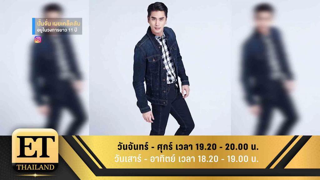 ET Thailand 15 พฤษภาคม 2561