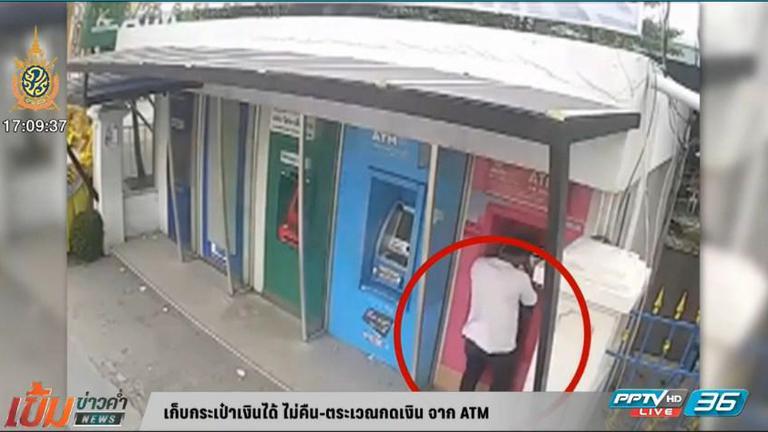 เก็บกระเป๋าเงินได้ ไม่คืน-ตระเวนกดเงิน จากATM