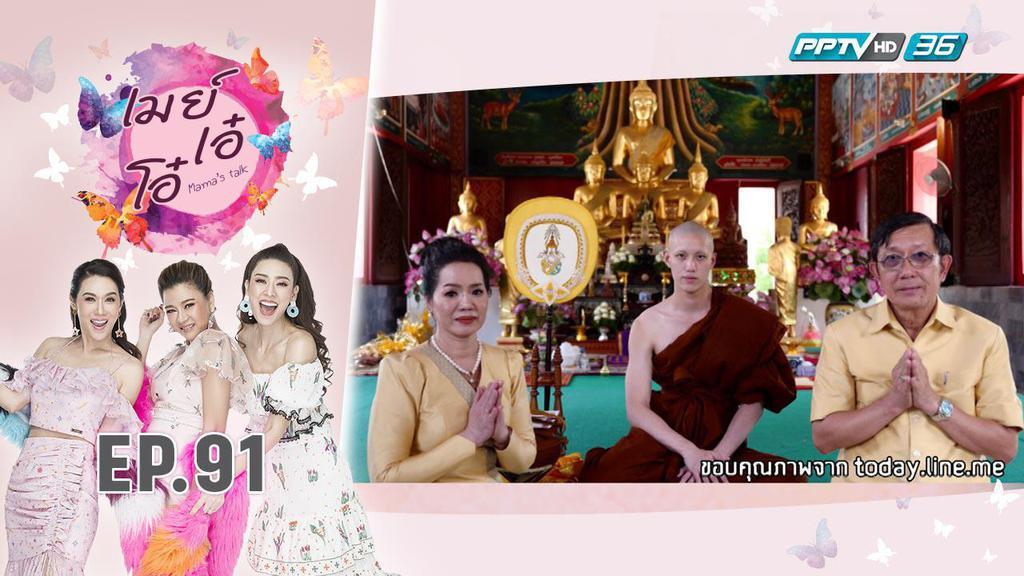 คุยกับนักแสดงอารมณ์ดี ผัดไทย ดีใจ ดีดีดี