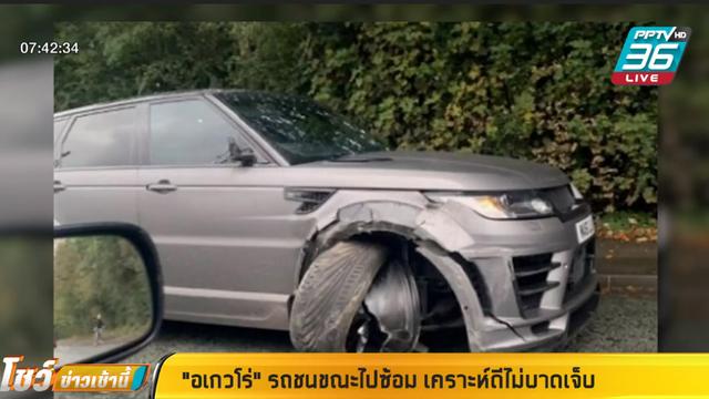 """""""อเกวโร่"""" รถชนระหว่างเดินทางไปซ้อม เคราะห์ดีไร้บาดเจ็บ!"""