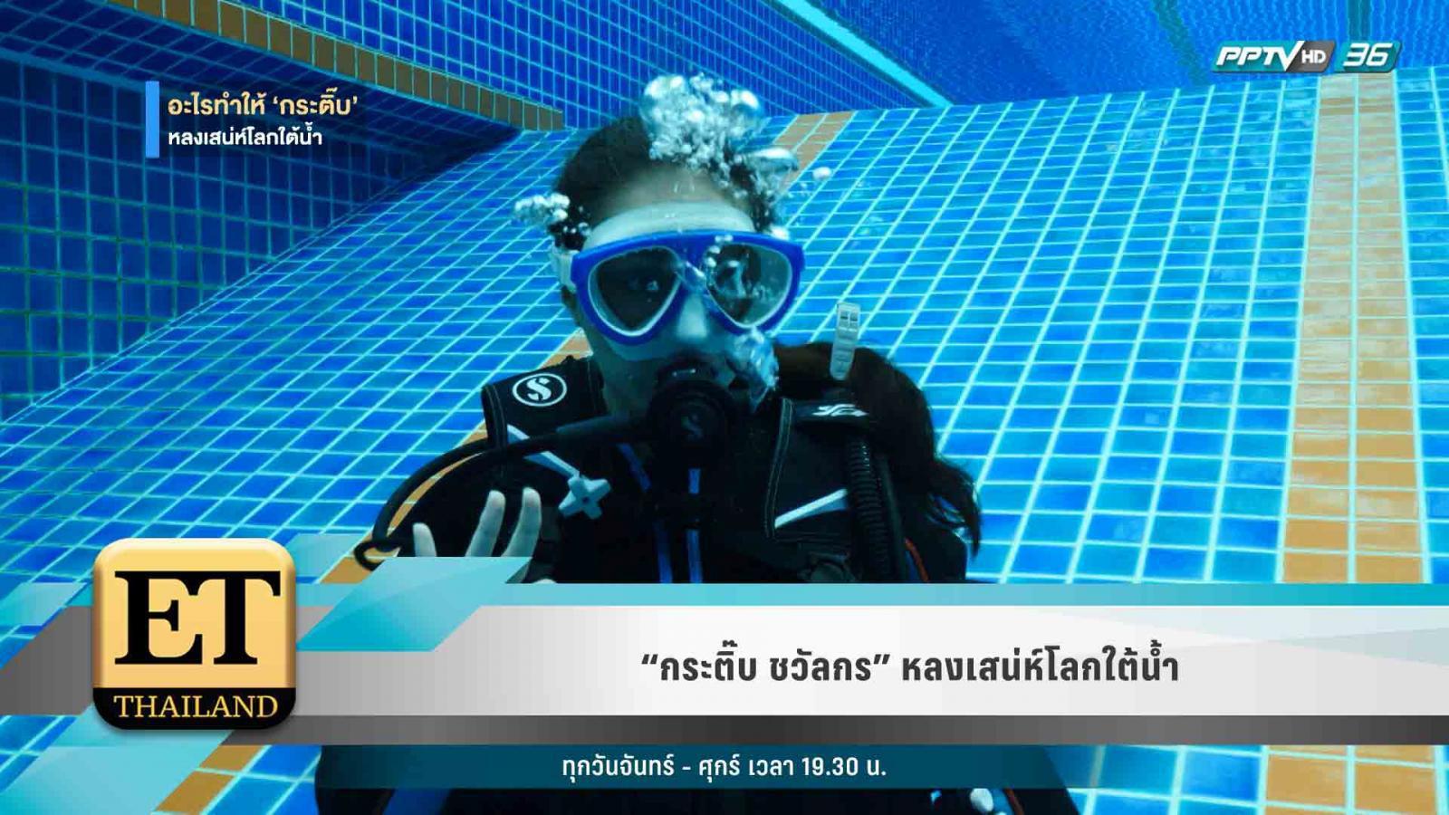 """กระติ๊บ ชวัลกร"""" หลงเสน่ห์โลกใต้น้ำ"""