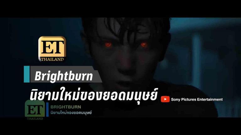 Brightburn นิยามใหม่ของยอดมนุษย์