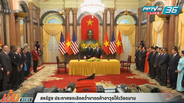 สหรัฐฯ ประกาศยกเลิกคว่ำบาตรค้าอาวุธให้เวียดนาม