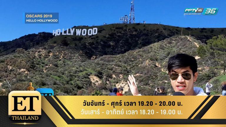 ET Thailand 20 กุมภาพันธ์ 2562