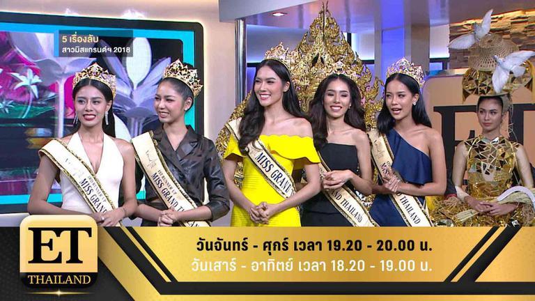 ET Thailand 27 กรกฎาคม 2561