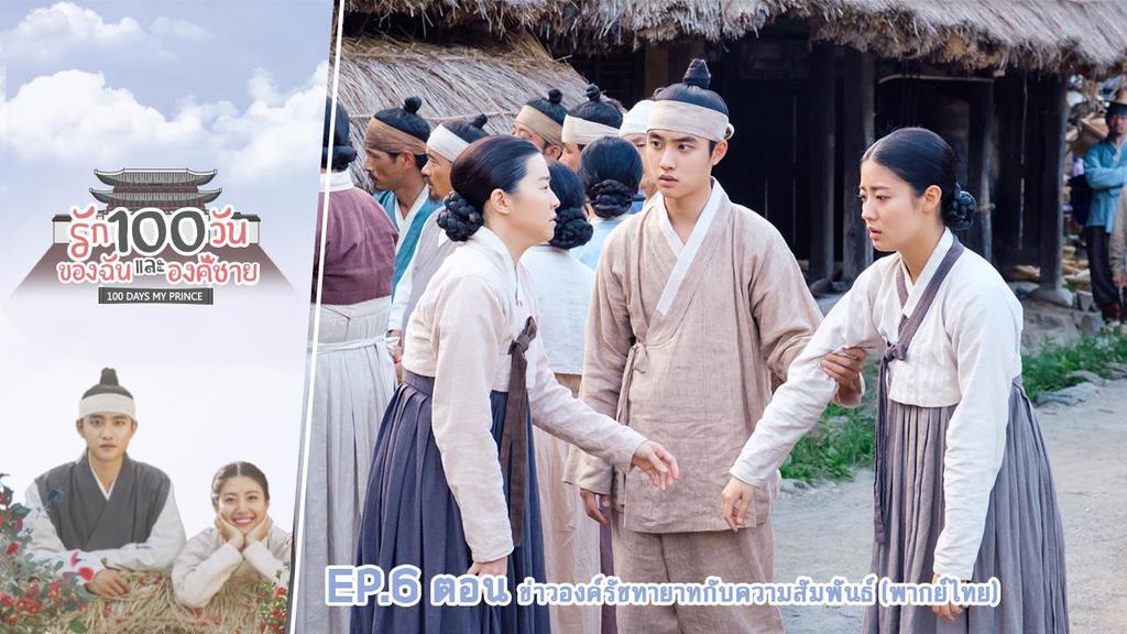 EP.6 ข่าวองค์รัชทายาทกับความสัมพันธ (พากย์ไทย)