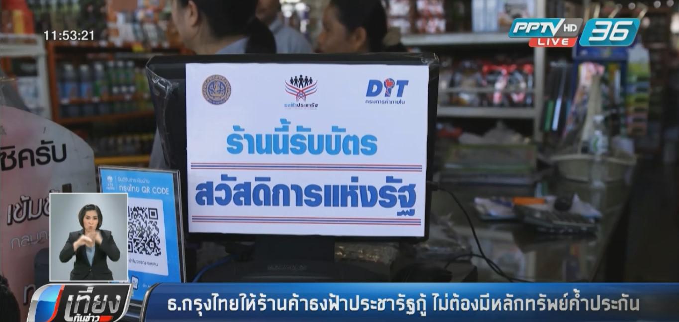 """ธ.กรุงไทยให้ """"ร้านค้าธงฟ้าประชารัฐ""""กู้ ไม่ต้องมีหลักทรัพย์ค้ำประกัน"""
