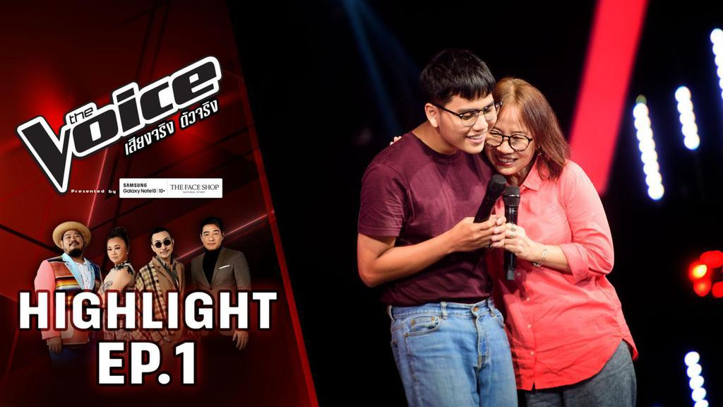 The Voice 2019 | บทเพลงซึ้งแด่ผู้มีพระคุณ จากหนุ่มภาคเหนือ | Highlight EP.1
