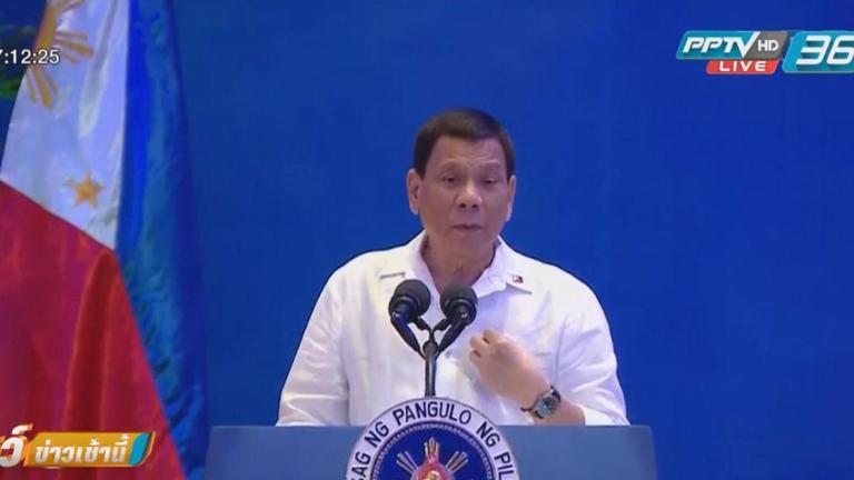 """""""ฟิลิปปินส์"""" ถอนตัวออกจากศาลอาญาโลก"""