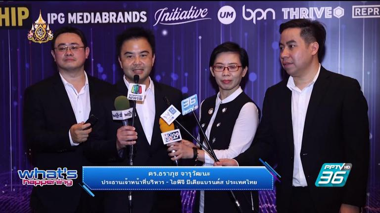"""IPG จัดงาน """"Thought Leadership 2019"""""""