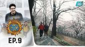 เที่ยวให้สุด สมุดโคจร | Korea_Gyeonggi (เกาหลีใต้)  EP.9