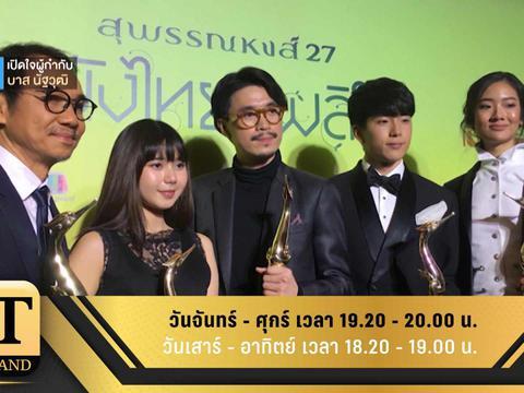 ET Thailand : ET Thailand 13 มีนาคม 2561