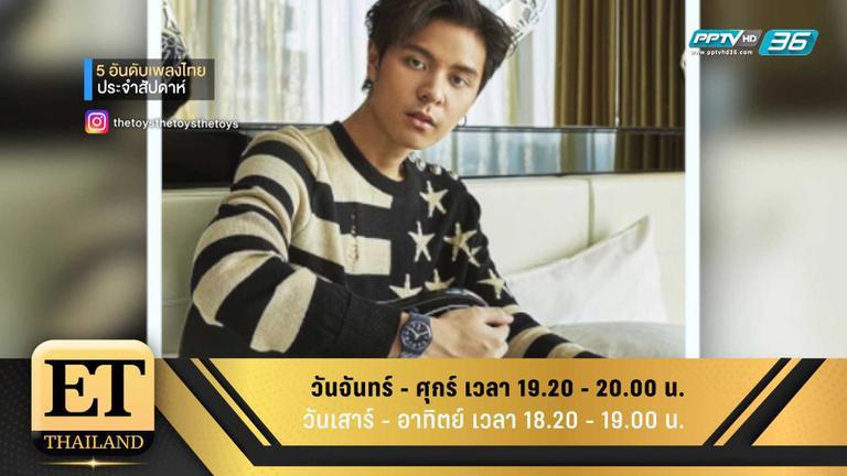 ET Thailand 9 มิถุนายน 2561