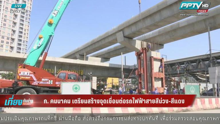 คมนาคม เตรียมสร้างจุดเชื่อมต่อรถไฟฟ้าสายสีม่วง-สีแดง