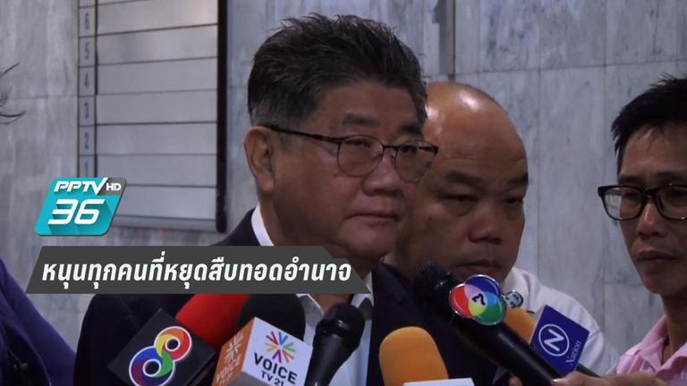 """เพื่อไทย พร้อมหนุน """"ธนาธร""""เป็นนายกฯ เปิดทางปชป.นั่งปธ.สภา"""