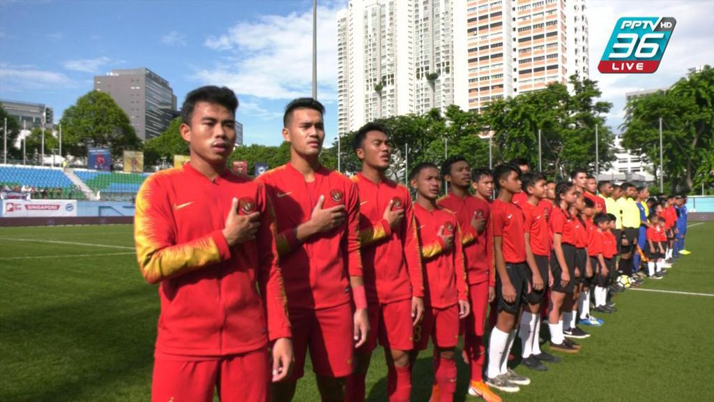 ไฮไลท์ Merlion Cup 2019   ทีมชาติอินโดนีเซีย 5-0 ทีมชาติฟิลิปปินส์   9 มิ.ย. 62