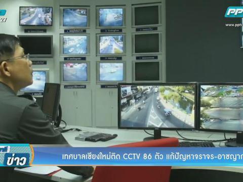 เทศบาลเชียงใหม่ติด CCTV 86 ตัว แก้ปัญหาจราจร-อาชญากรรม
