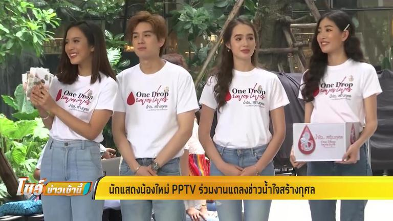นักแสดงน้องใหม่ PPTV ร่วมงานแถลงข่าวน้ำใจสร้างกุศล