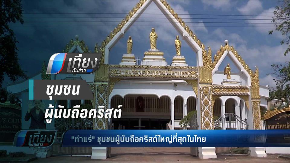 """""""ท่าแร่"""" ชุมชนผู้นับถือคริสต์ใหญ่ที่สุดในไทย"""