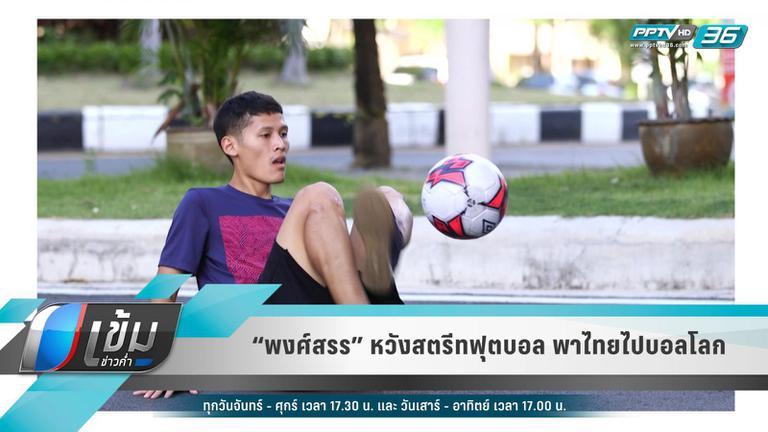 """""""พงศ์สรร""""หวังสตรีทฟุตบอล พาไทยไปบอลโลก"""