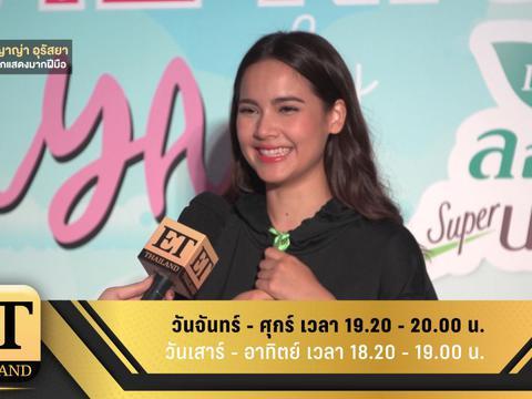 ET Thailand : ET Thailand 21 พฤษภาคม 2561
