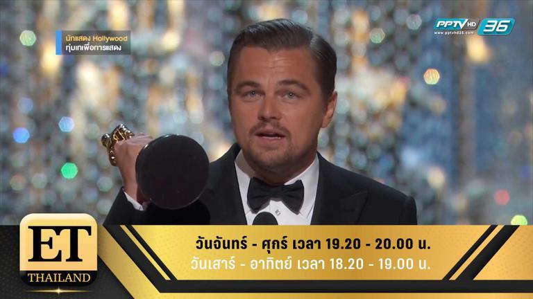ET Thailand 28 เมษายน 2561