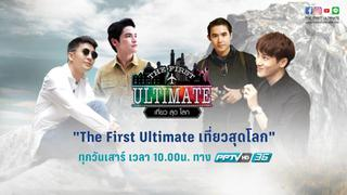 The First Ultimate เที่ยวสุดโลก