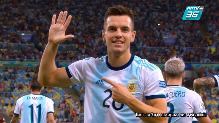 ไฮไลท์ | โคปา อเมริกา 2019 | เวเนซุเอลา 0-2 อาร์เจนตินา | 29 มิ.ย. 62